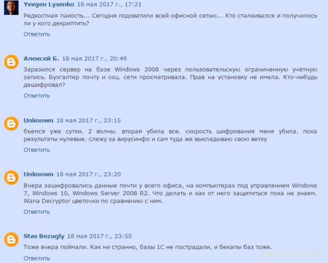 Новый вирус XData стремительно атакует Украину