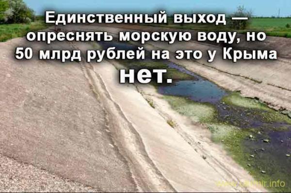 Воды на Северном Крыме осталось, максимум, на полтора-два года