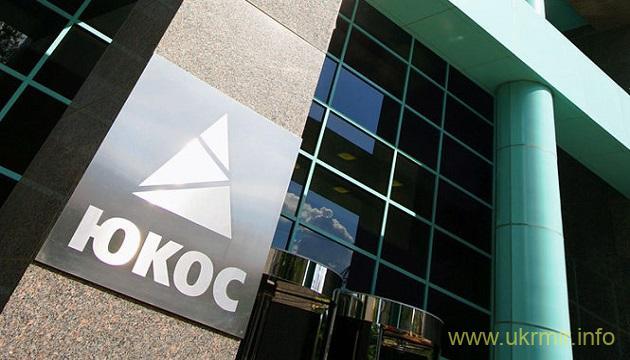 Росія навмисне довела до банкрутства ЮКОС
