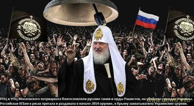 УПЦ Московского патриархата в тылу АТО ведут подрывную работу