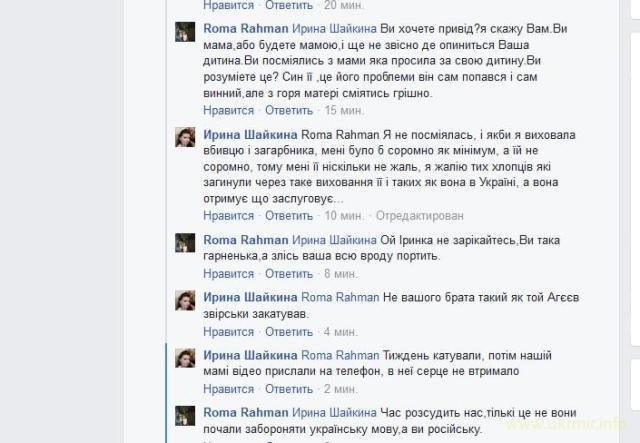 Кремлівські тролі почали вчити Українську мову