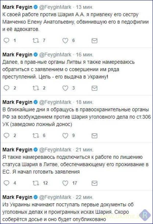 Фейгин готовит обвинение Шарию для депортации и суда в Украине
