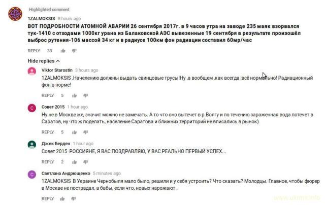В Челябинской области взорвался контейнер с ураном и рутением