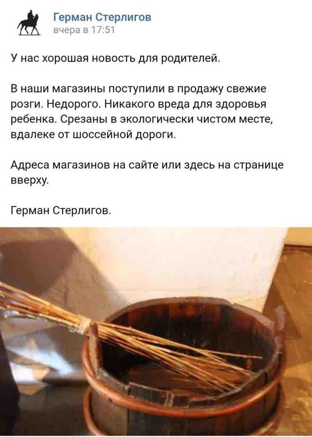 Стерлигов - в продажу поступили свежие розги