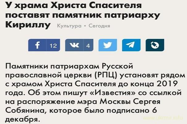 Офицеру ФСБ патриарху Кириллу поставят памятник в Москве
