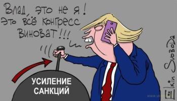 Санкции накануне санкций или ультиматум Трампу