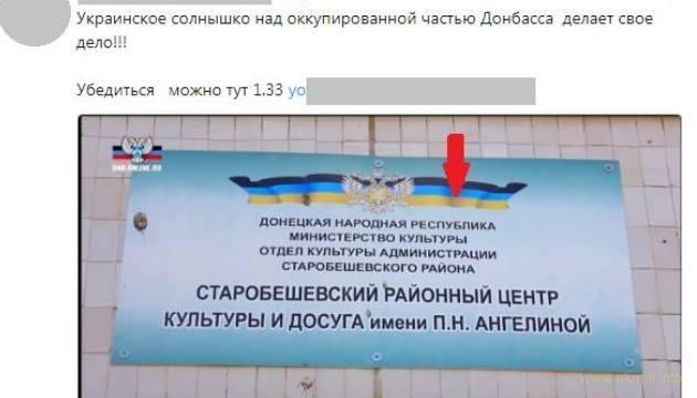 Знаки свыше над Украинским Донбасом