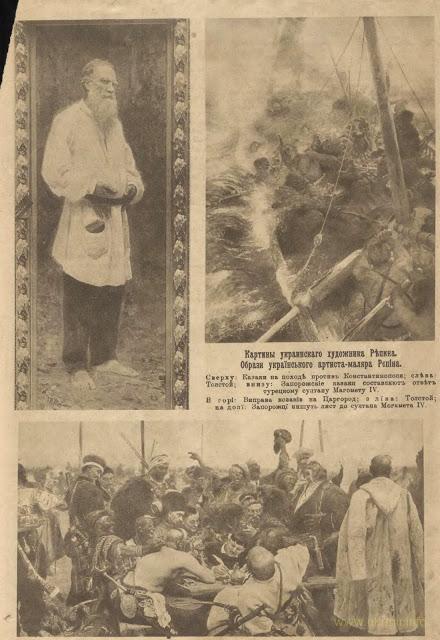 Репин. Что писали о нем в 1918 году!