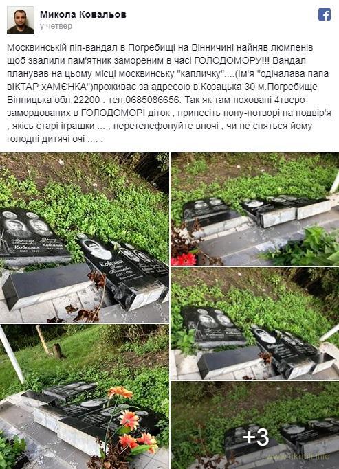 На Винничине поп МП разрушил памятник жертвам Голодомора