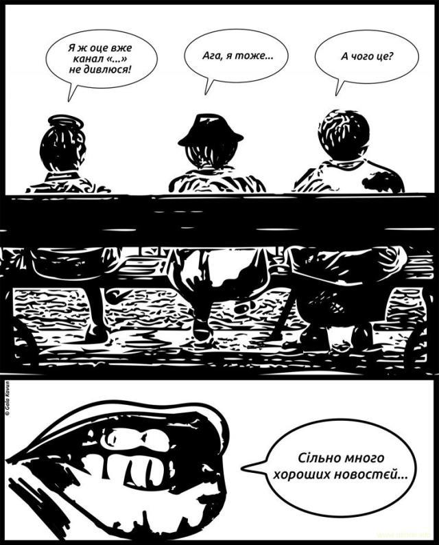 Український Facebook у своєму Середньовіччі (+ комікс-сторінка)