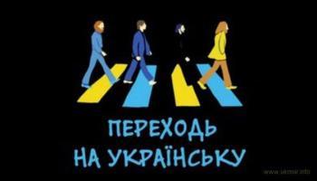 Фейкометы с первого канала РФ о языковом законе Украины