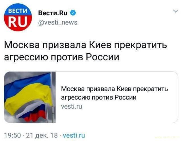 Украина напала на Россию в Украине?