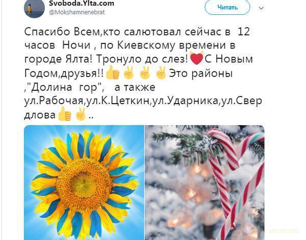 Патриотически настроенные крымчане поздравляли друг друга по Киевскому времени