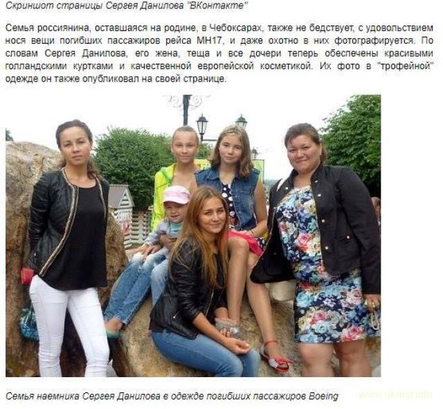 Семья русского оккупанта в одежде убитых пассажиров МН17