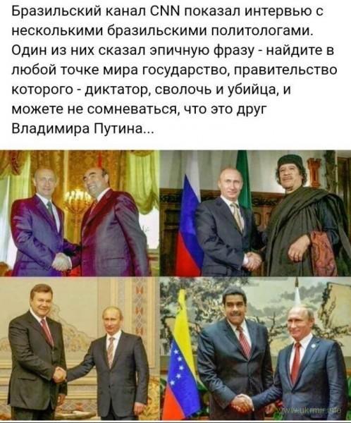 Скажи мне, кто твой друг: друзья РФ - тираны и подлецы...