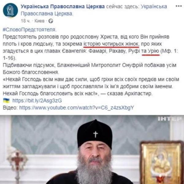 Московські попи не знають Біблії