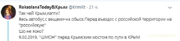 У оккупантов истерика из-за шмона на Крымском мосту
