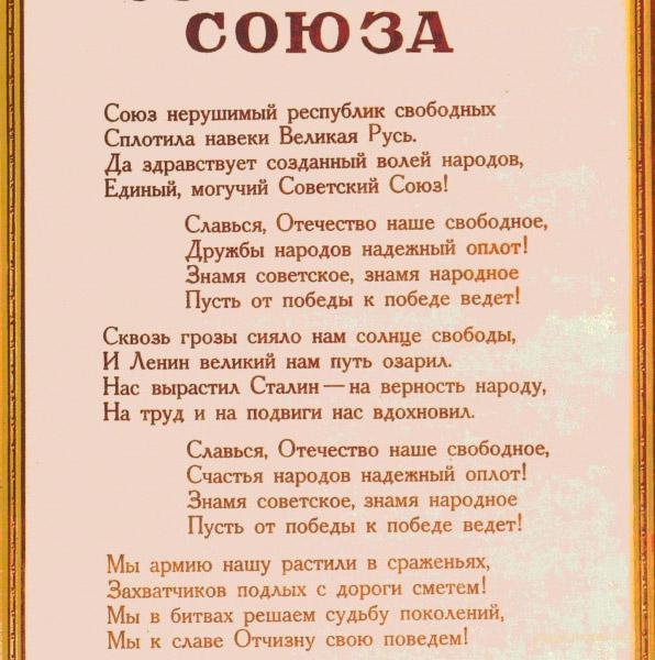 Лживый гимн СССР