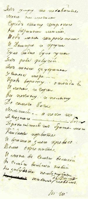 Из истории названий украинского языка.
