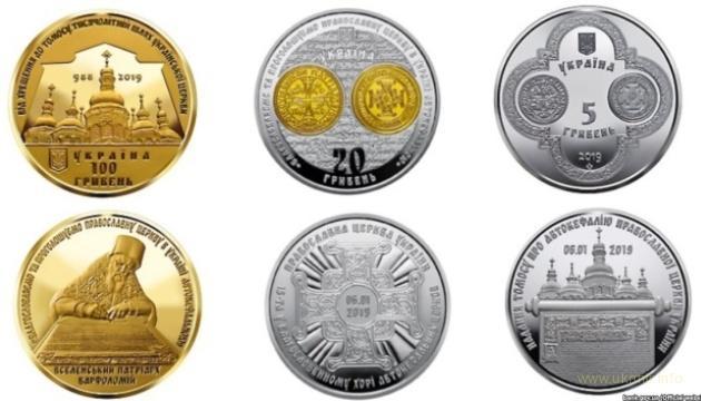 НБУ вводить в обіг пам'ятні монети з нагоди надання Томосу