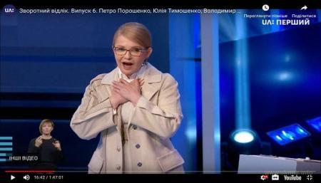 PR акція Тимошенко на Суспільному закінчилася провалом