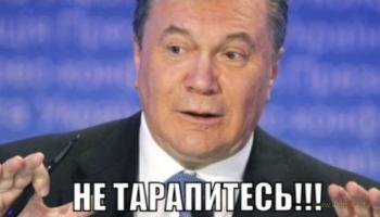 Европейский союз продлил санкции против Януковича и его банды