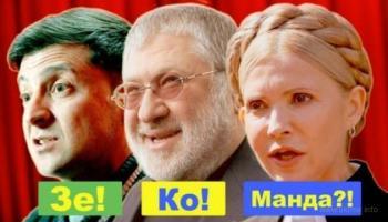 Тимошенко хочет простить вора, укравшего 150 млрд. у Украины