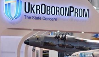 Укроборонпром буде перевіряти міжнародний аудит