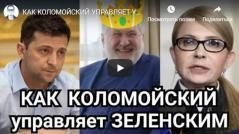 Как Коломойский управляет Украиной через Зеленского