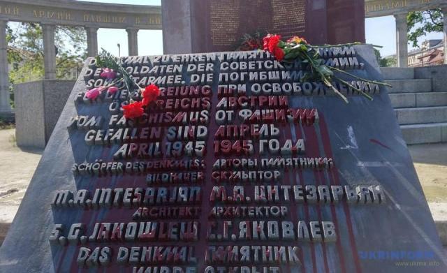 В Вене облили краской памятник советским оккупантам