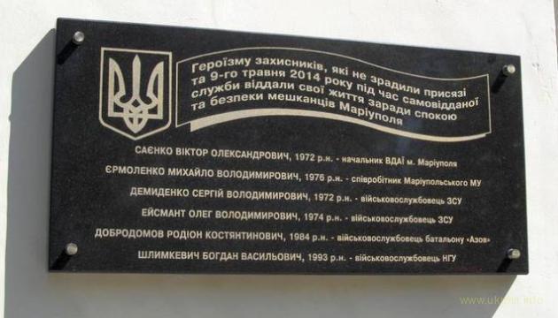 9 травня – день окупації Маріуполя російськими окупантами