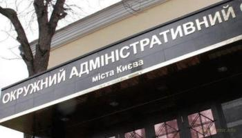 Новости Окружного админсуда Киева продолжают удивлять