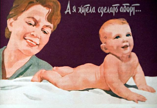 Правда про аборты в СССР