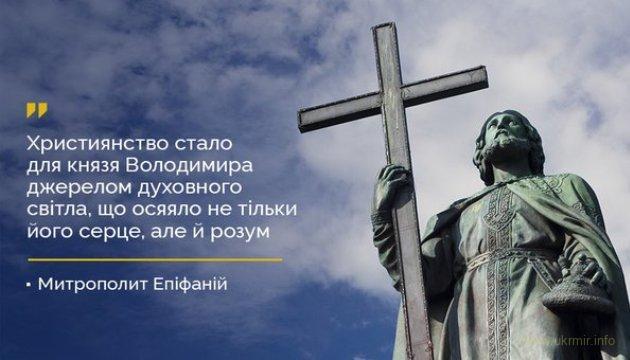 Вітаємо українців з 1031-ю річницею хрещення Руси-України!