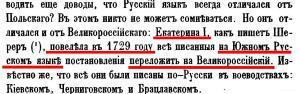 Русский, который совсем не русский, точнее не российский.