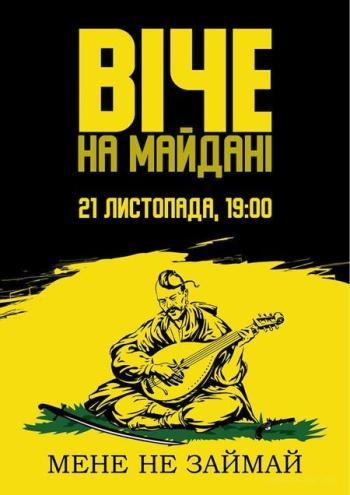 Віче на Майдані, збираймося браття