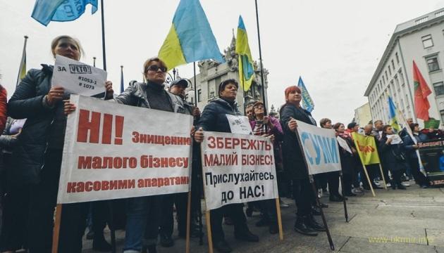 Під офісом Зеленського розпочався мітинг підприємців