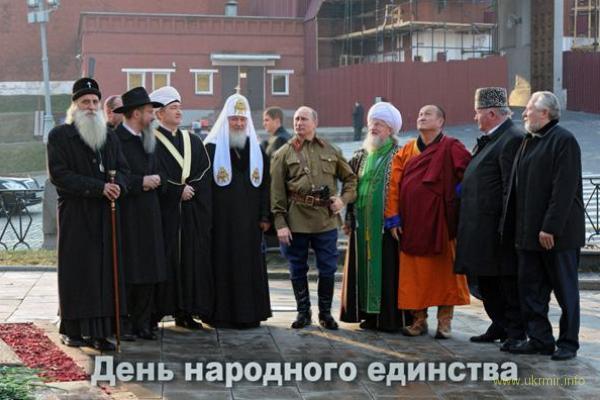 Бутафорный День единства искусственно слепленного народца