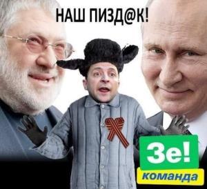 Зеленський погодився списати Газпрому борг перед Україною