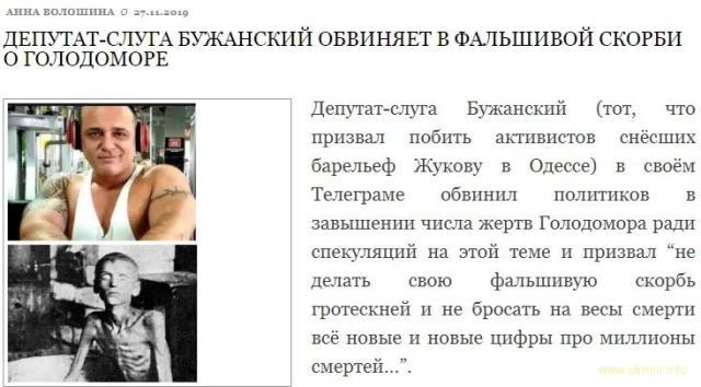Криминальный послужной список «слуги народа» Бужанского