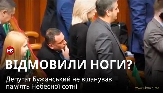 Бужанский - враг Украины, бандит, вор и трусливая мразь