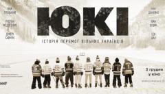 У прокат виходить стрічка про українських зірок НХЛ