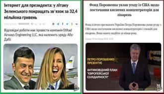 Почувствуй разницу, Порошенко vs Зеленский...