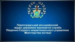 Павлоградський міськрайонний відділ державної виконавчої служби