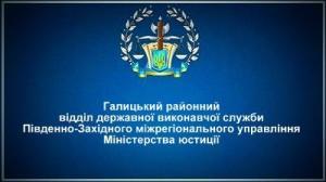 Галицький районний відділ державної виконавчої служби