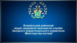Жовківський районний відділ державної виконавчої служби