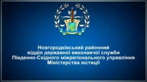 Новгородківський районний відділ державної виконавчої служби