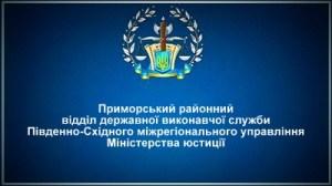 Приморський районний відділ державної виконавчої служби