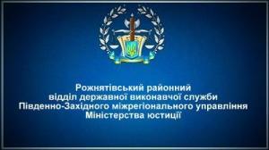 Рожнятівський районний відділ державної виконавчої служби