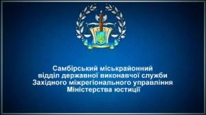 Самбірський міськрайонний відділ державної виконавчої служби